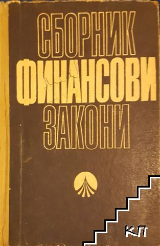 Сборник финансови закони
