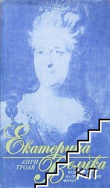 Екатерина Велика