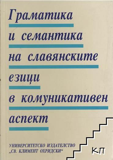 Граматика и семантика на славянските езици в комуникативен аспект