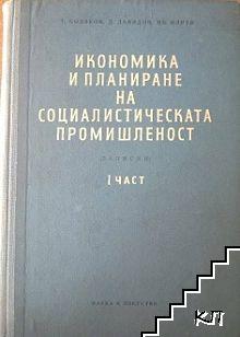 Икономика и планиране на социалистическата промишленост. Част 1