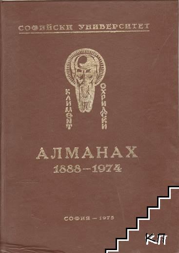 """Алманах на завършилите висше образование в Софийския университет """"Климент Охридски"""" 1888-1974. Том 1"""