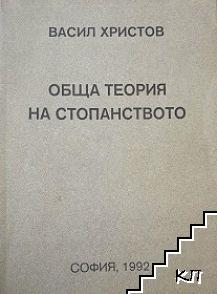 Обща теория на стопанството