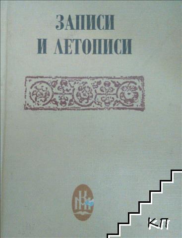 Записи и летописи