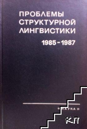 Проблемы структурной лингвистики 1985-1987