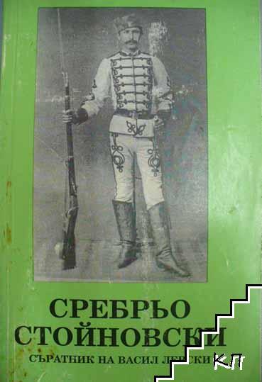 Сребрьо Стойновски: Съратник на Васил Левски