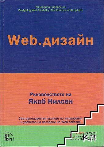 Web.дизайн