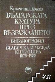 Българската култура през възраждането