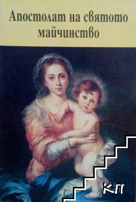 Апостолат на святото майчинство