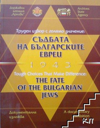 Съдбата на българските евреи 1943