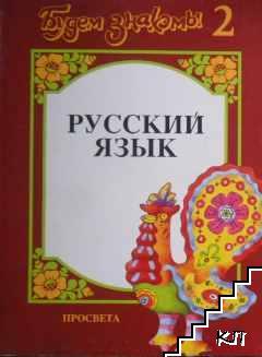 Будем знакомы 2: Русский язык