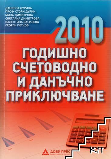 Годишно счетоводно и данъчно приключване 2010