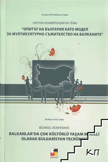 Научна конференция на тема: Опитът на България като модел за мултикултурно съжителство на Балканите