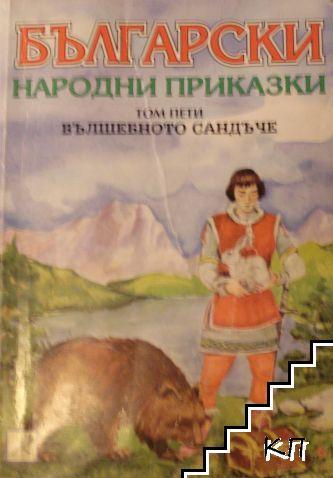Български народни приказки. Том 5: Вълшебното сандъче