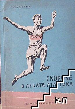 Скокове в леката атлетика
