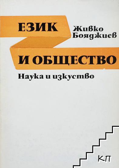 Език и общество