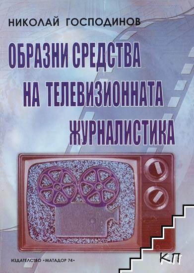 Образни средства на телевизионната журналистика