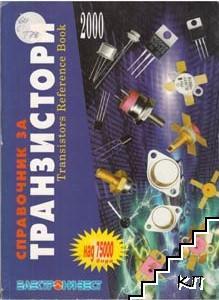 Справочник за транзистори