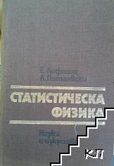 Статистическа физика