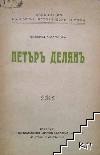 Петъръ Делянъ