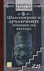 Шаманизмът и архаичните техники на екстаза