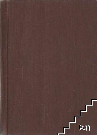 Илюстрованъ френско-български речникъ