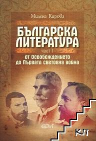 Българска литература. Част 1: От Освобождението до Първата световна война