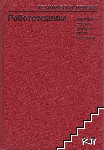 Технически речник. Роботехника. Английско-немско-френско-руско-български