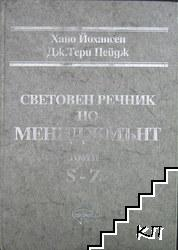 Световен речник по мениджмънт. Том 1