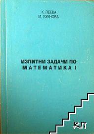 Изпитни задачи по математика. Том 1