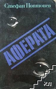 Аферата
