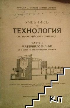 Учебникъ по технология за занаятчийските училища. Част 2: Метариалознание