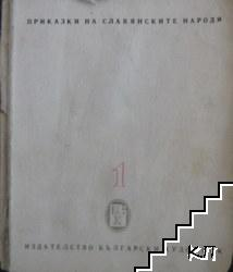 Приказки на славянските народи. Том 4