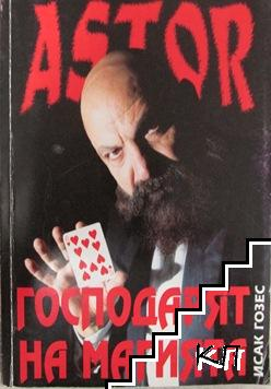 Astor: Господарят на магията