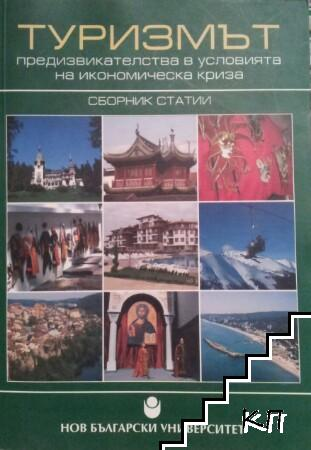 Туризмът - предизвикателства в условията на икономическа криза