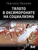 Тялото в оксимороните на социализма