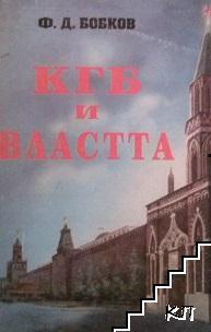 КГБ и властта