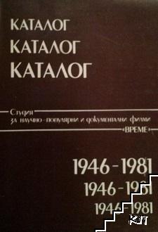 Каталог 1946-1981