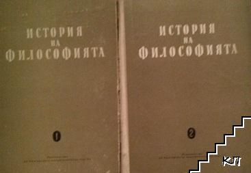 История на философията в четири тома. Том 1-2