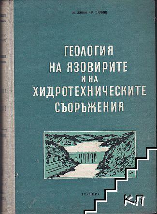 Геология на язовирите и хидротехническите съоръжения