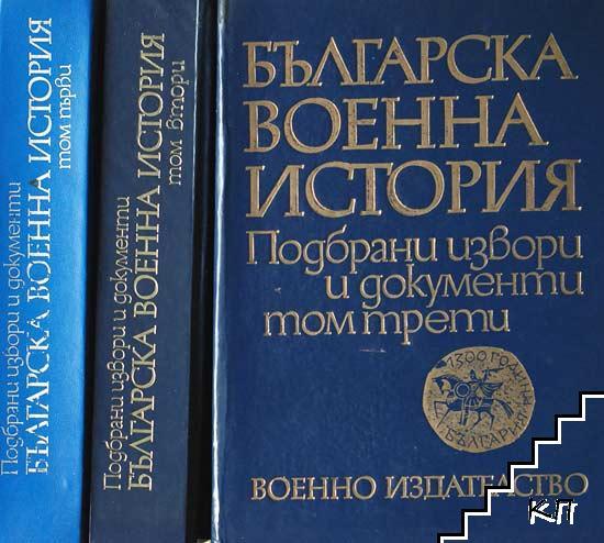 Българска военна история в три тома. Подбрани извори и документи. Том 1-3