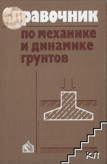 Справочник по механике и динамике грунтов