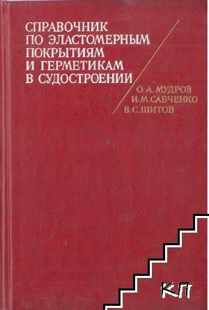 Справочник по эластомрным покрытиям и герметикам в судостроении