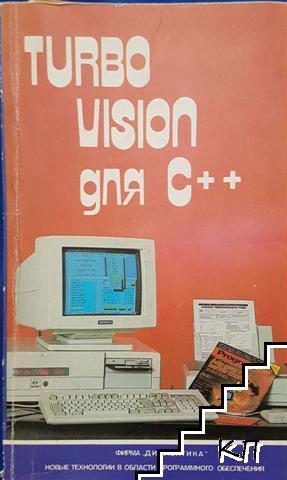 Turbo vision для С ++