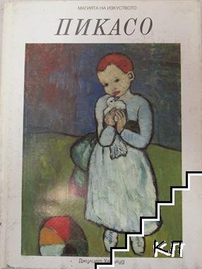 Магията на изкуството: Пикасо