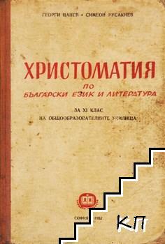 Христоматия по български език и литература за 11. клас