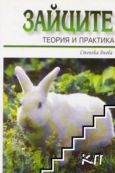 Зайците - теория и практика