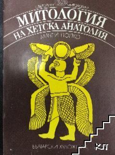 Митологоя на Хетска Анатолия