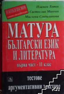 Матура: Български език и литература. Част 1: 11. клас - от Ботев до Дебелянов