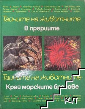 Тайните на животните. Том 4: В прериите; Край морските брегове