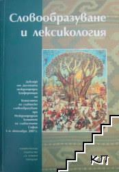 Словообразуване и лексикология